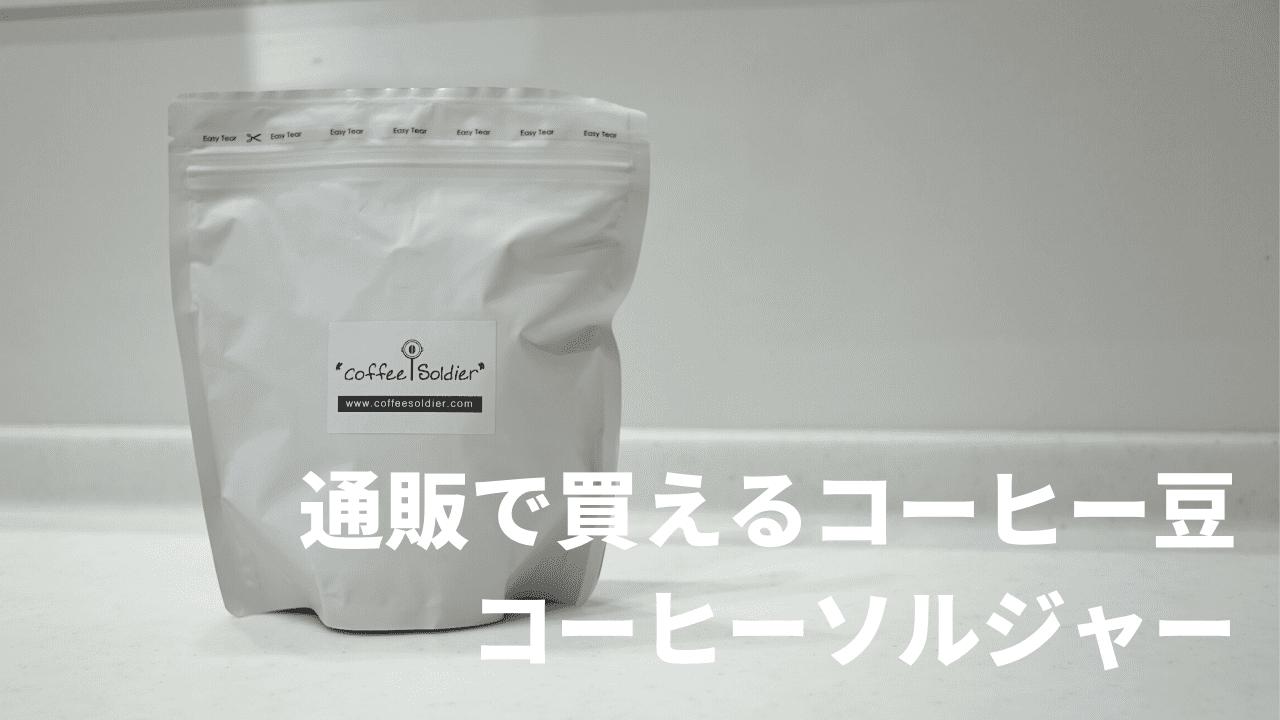【コーヒー豆を通販で】コーヒーソルジャーのコーヒー豆、ソルジャーブレンドのレビュー