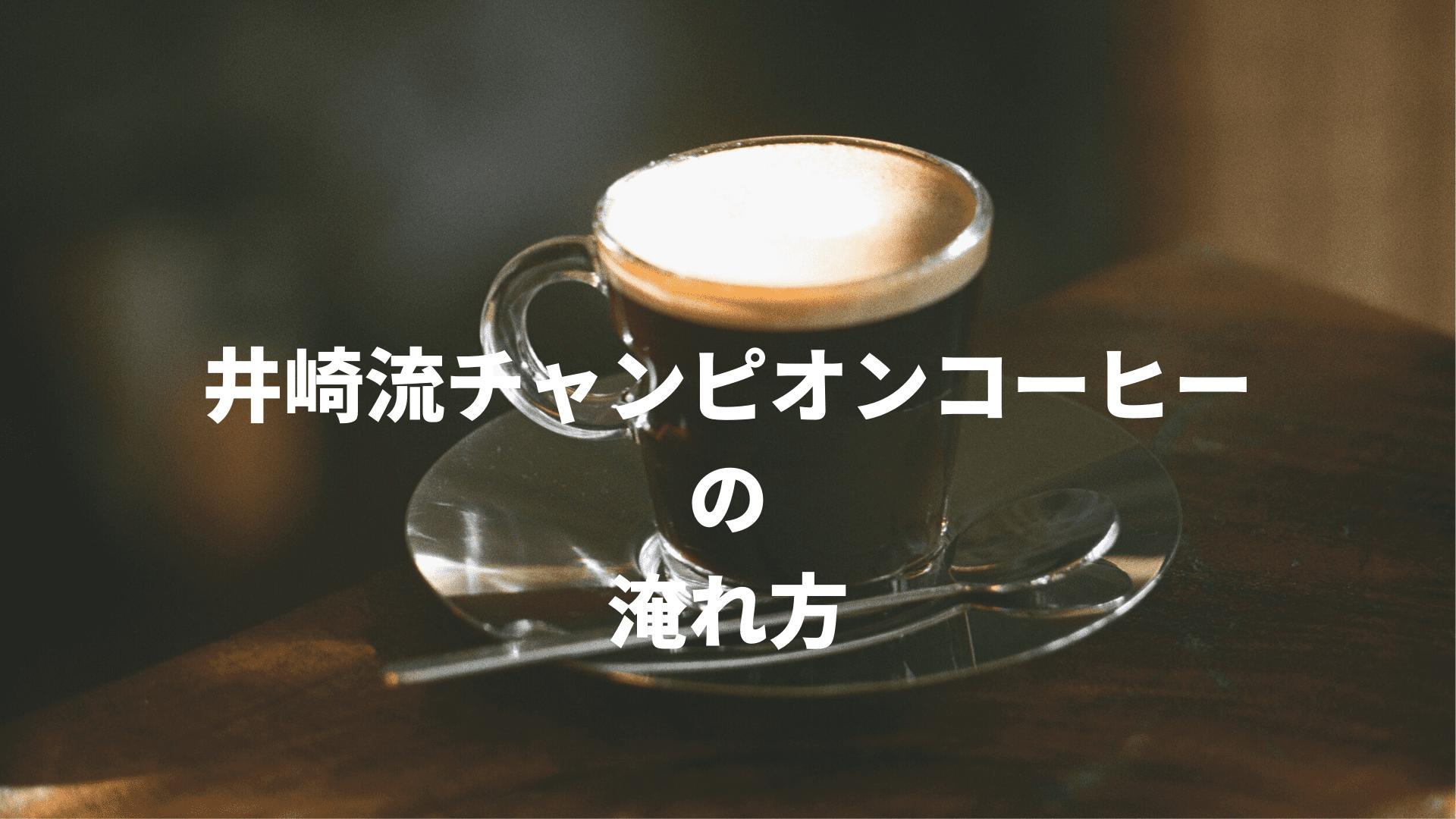 【超オススメなコーヒーの淹れ方】ワールド・バリスタチャンピオン井崎英典さんのコーヒーの淹れ方