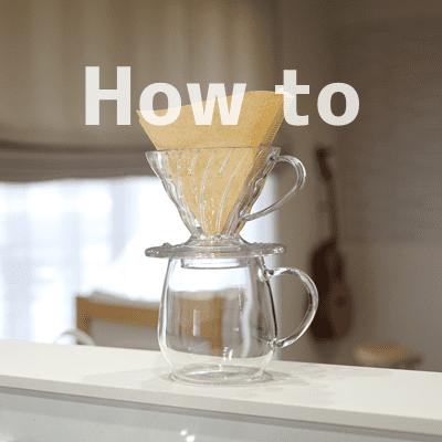 カフェオレのオリジナルレシピを紹介します
