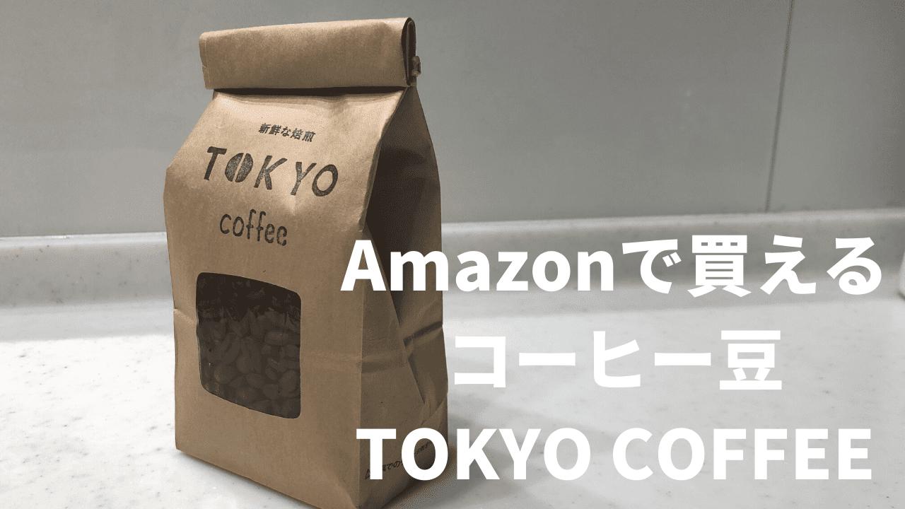 【TOKYO COFFEE 東京コーヒー ナチュラルブレンド】Amazonで買えるコーヒー豆をレビュー