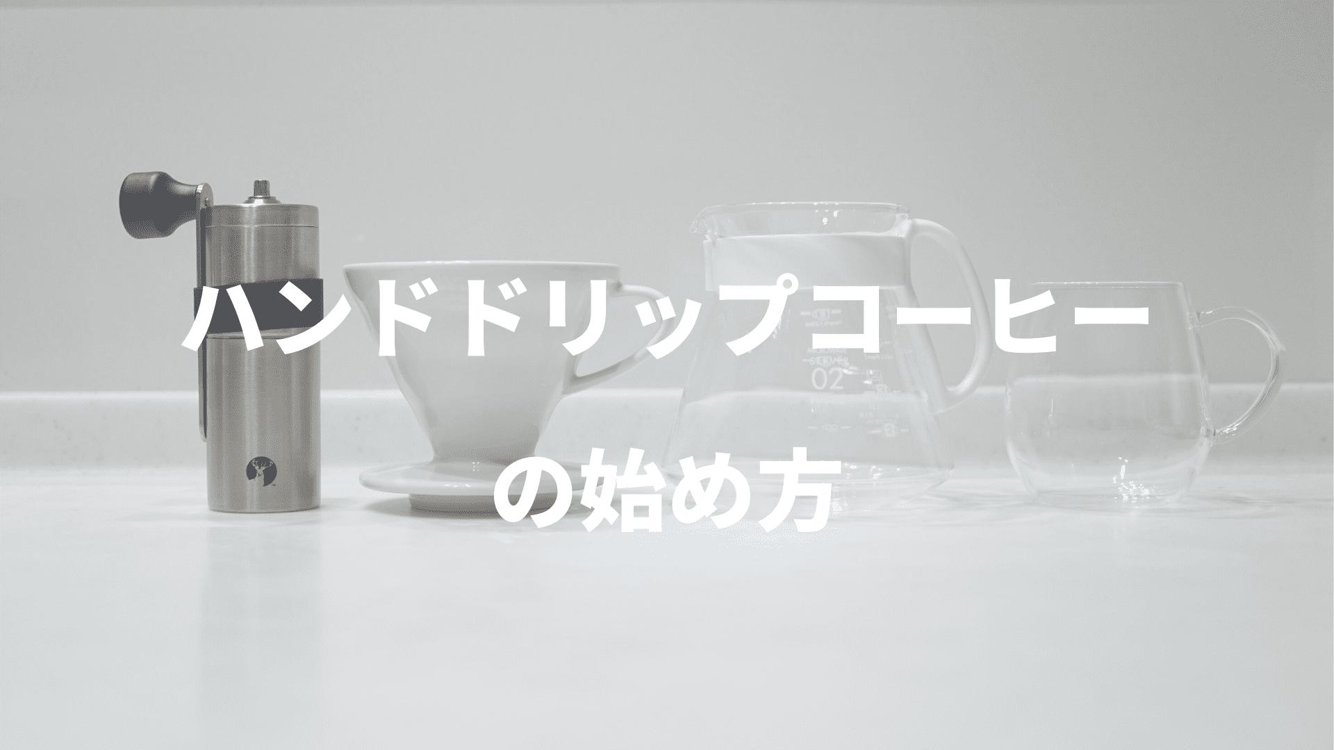 【初心者向け】手挽きミルで淹れるハンドドリップコーヒーの始め方
