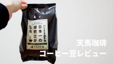 Amazonの深煎りコーヒー豆【天馬珈琲】をレビュー