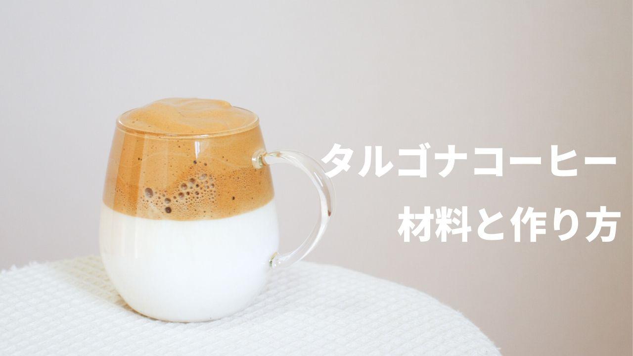 タルゴナコーヒーの記事のアイキャッチ画像