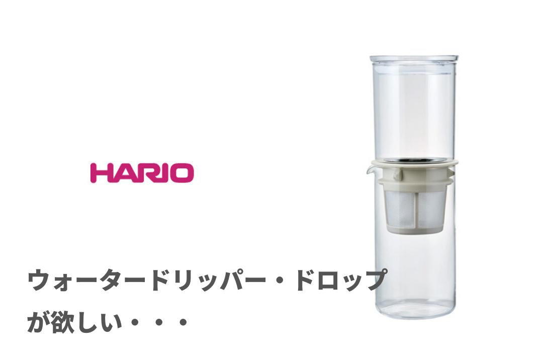 【ウォータードリッパー・ドロップ】HARIOの新製品 滴下式の水出しコーヒーが作れる器具が欲しい