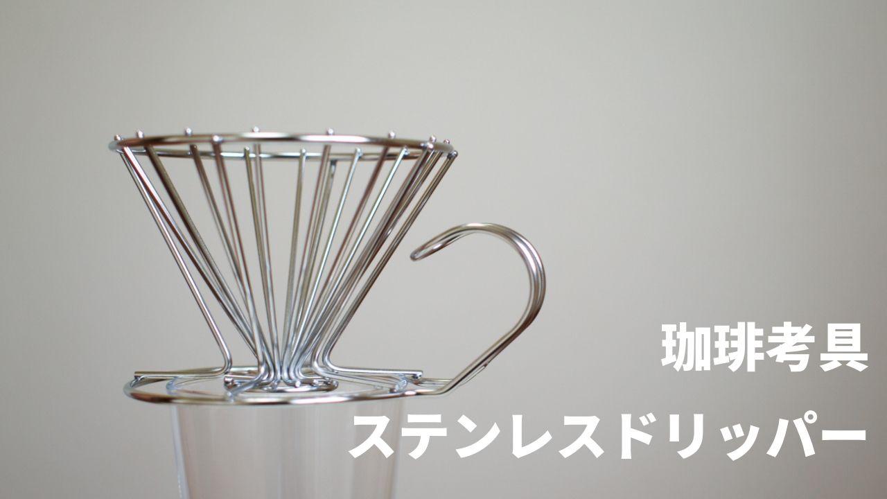 【珈琲考具・ドリッパー】まるで現代アート!ステンレスドリッパーのレビュー