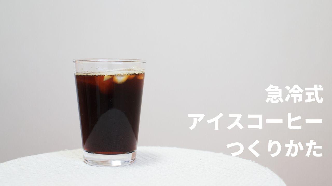 【アイスコーヒーの作り方】ドリップコーヒーを急冷式でアイスコーヒーにする方法