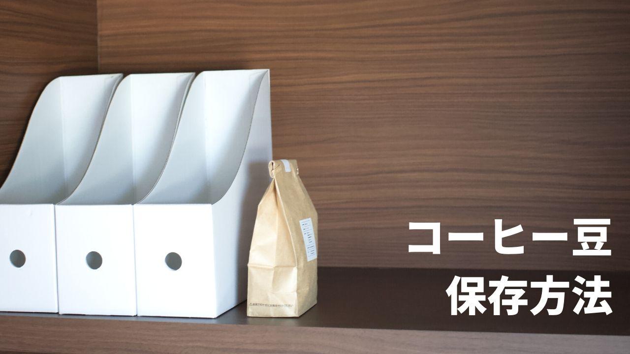 コーヒー豆の保存方法についてのアイキャッチ用画像