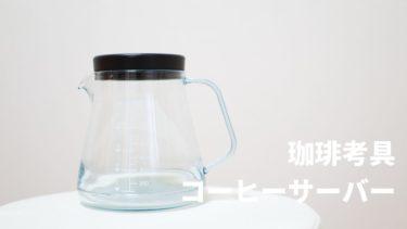珈琲考具のコーヒーサーバーのアイキャッチ画像