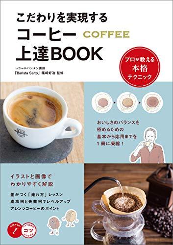 kindle unlimitedで読めるコーヒー書籍