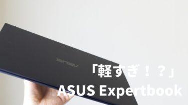 ASUSのExpertbook、超軽量PCのレビュー