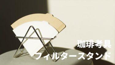 【珈琲考具】フィルタースタンド 主張せずシンプルなのがイイ!