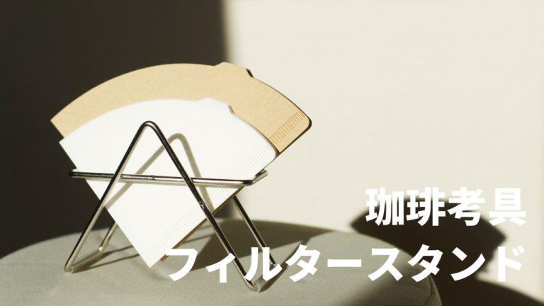 珈琲考具フィルタースタンドのアイキャッチ画像