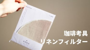 珈琲考具リネンフィルターのパッケージ画像
