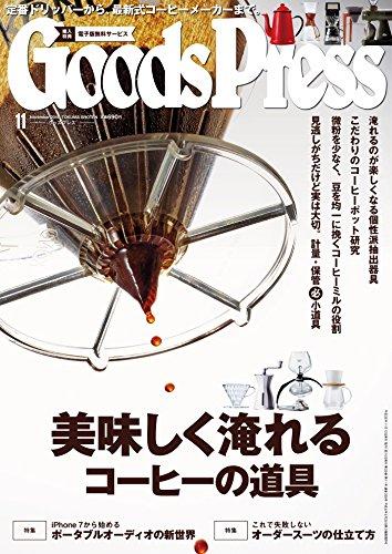 kindle unlimitedで読めるコーヒー雑誌