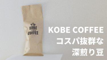【神戸ファクトリーナコーヒー】Amazonで買えるコスパ抜群なコーヒー豆