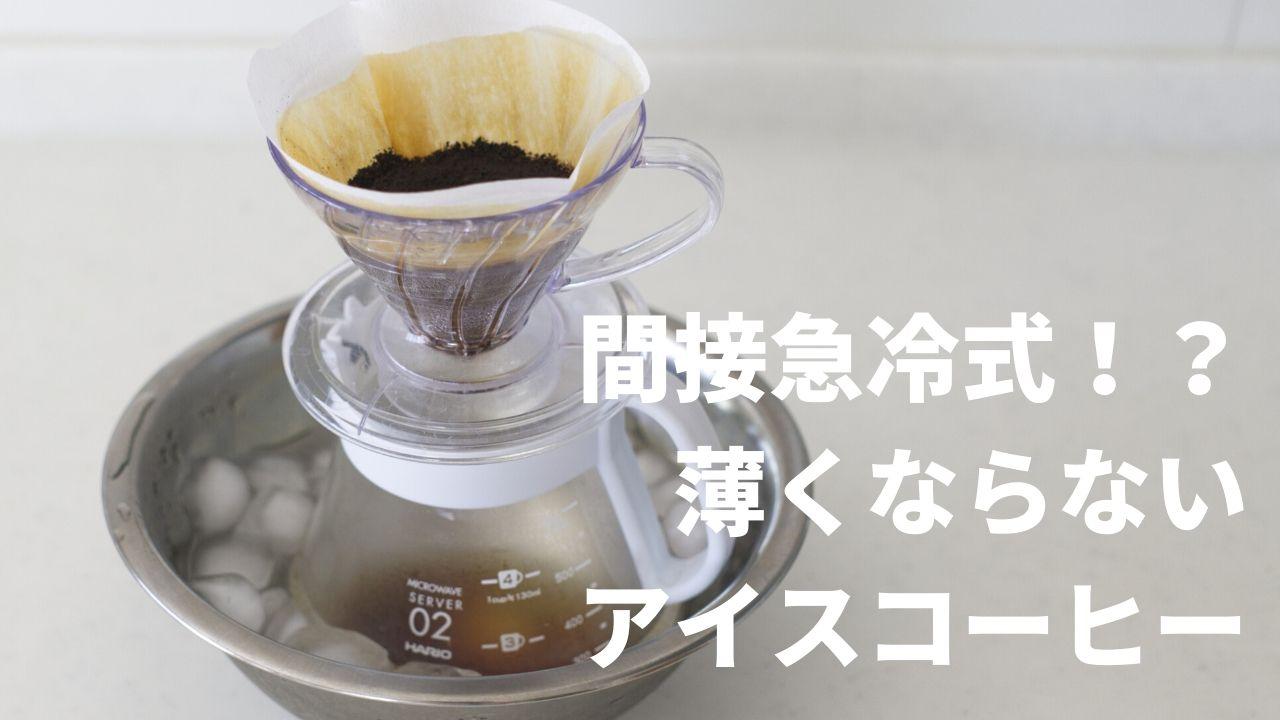 間接急冷式アイスコーヒーの作り方の記事のアイキャッチ画像