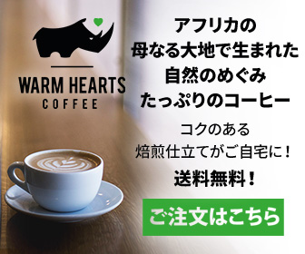 WARM HEARTS注文サイト