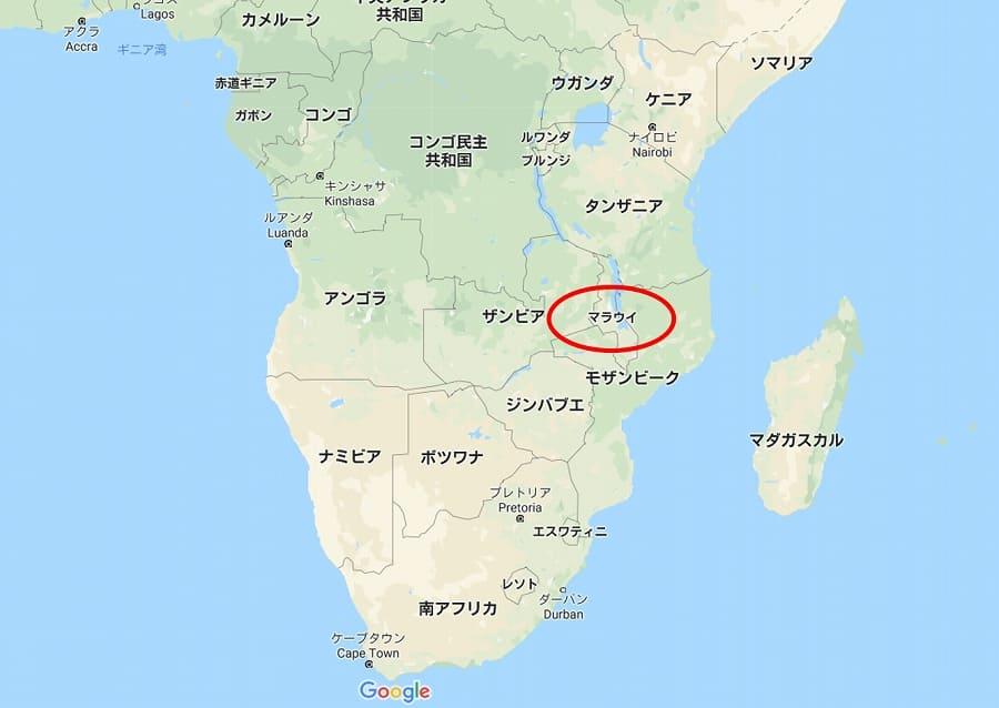 アフリカ南東部に位置するマラウイ共和国