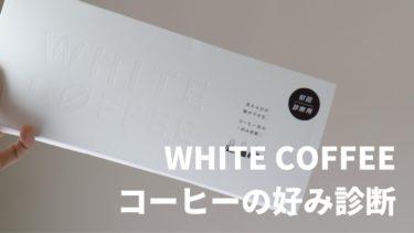 WHITE COFFEEレビューのアイキャッチ画像