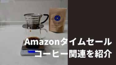 Amazonタイムセールのコーヒー関連商品の紹介