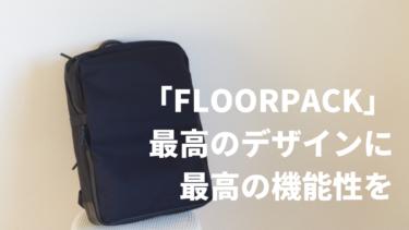 【FLOORPACK】中身を分割できるバックパック・最高のデザインに最高の機能性