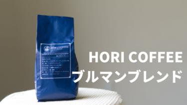 【HORI COFFEE ブルーマウンテン】芳醇な香りが楽しめる極上コーヒー豆のレビュー