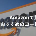 amazonで買えるおすすめのコーヒー豆