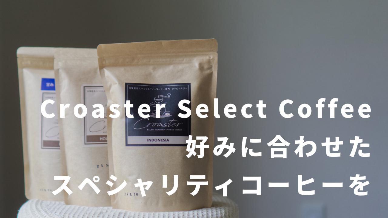 Croasterコーヒーのアイキャッチ画像